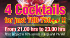 4 cocktails offer at Balu Bar and East 88 Beach Lounge phuket